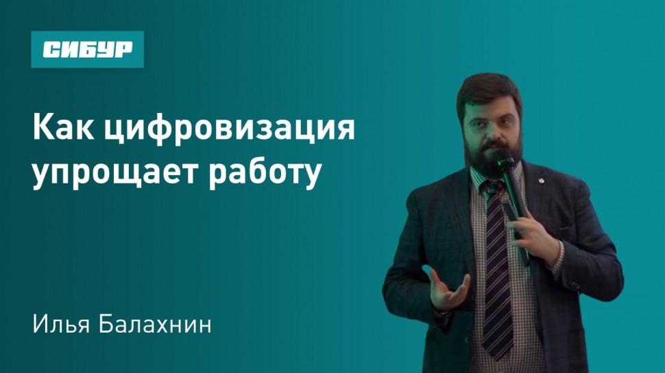 Цифровизация: Илья Балахнин: Как цифровизация упрощает работу - видео
