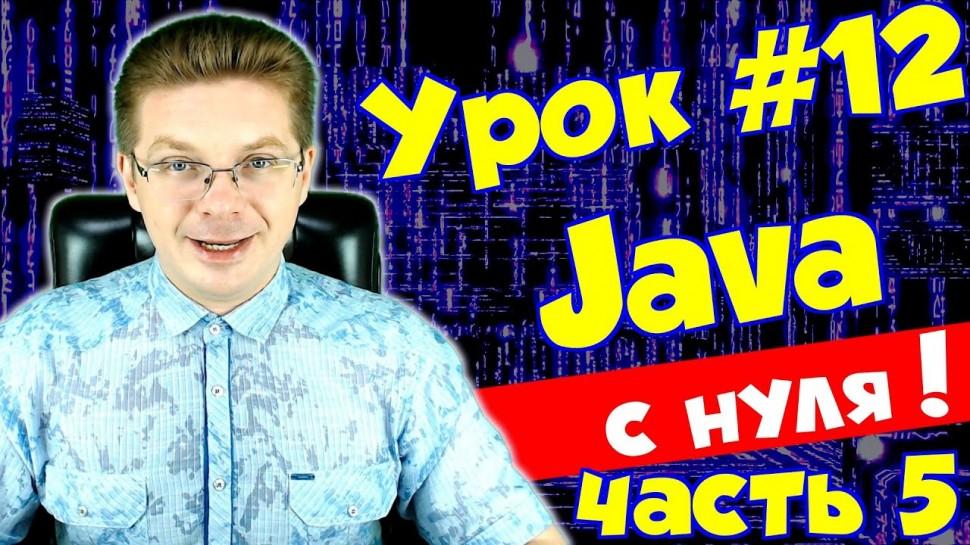 J: Уроки Java для начинающих #12 / Классы (часть 5) – Конструктор класса - видео
