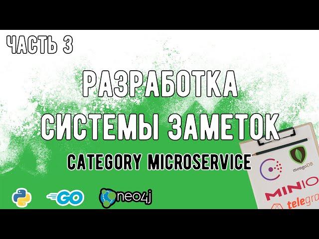 C#: Разработка микросервиса CategoryService. REST API. Python и Golang - видео