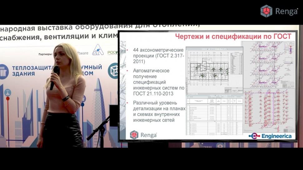 BIM: Проектирование трубопроводных систем по BIM технологии - видео