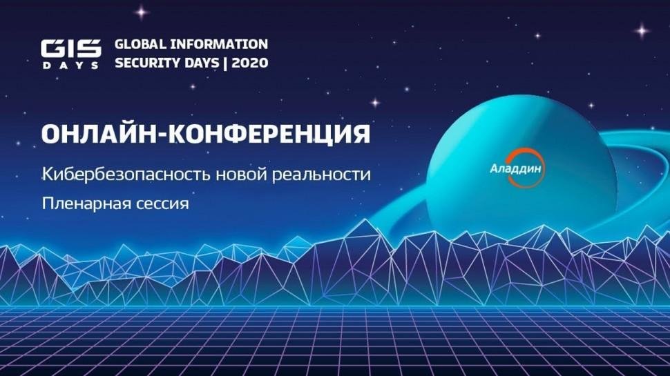 Аладдин Р.Д.: GIS Days 2020. Пленарная сессия. Сергей Петренко, Аладдин Р.Д.