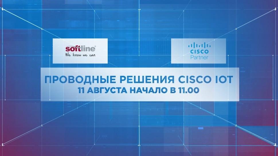 Softline: Проводные решения Cisco IoT - видео