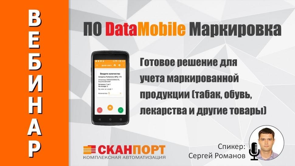 СКАНПОРТ: ПО DataMobile Маркировка: Готовое решение учета маркированной продукции (Табак, обувь и др