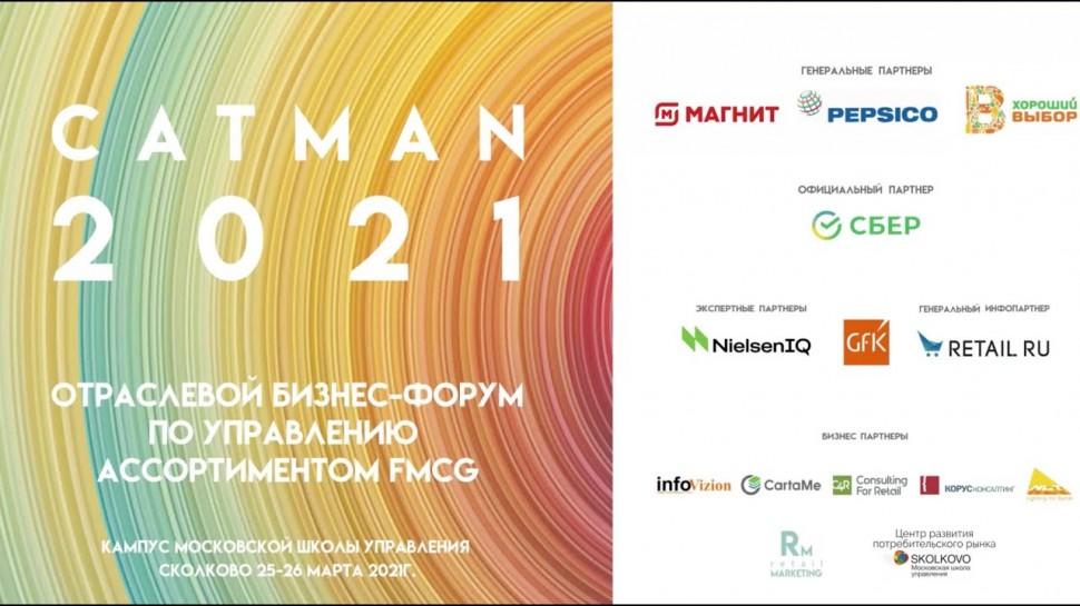 КОРУС Консалтинг: Сергей Воробьёв о ценообразовании на CATMAN 2021 - видео
