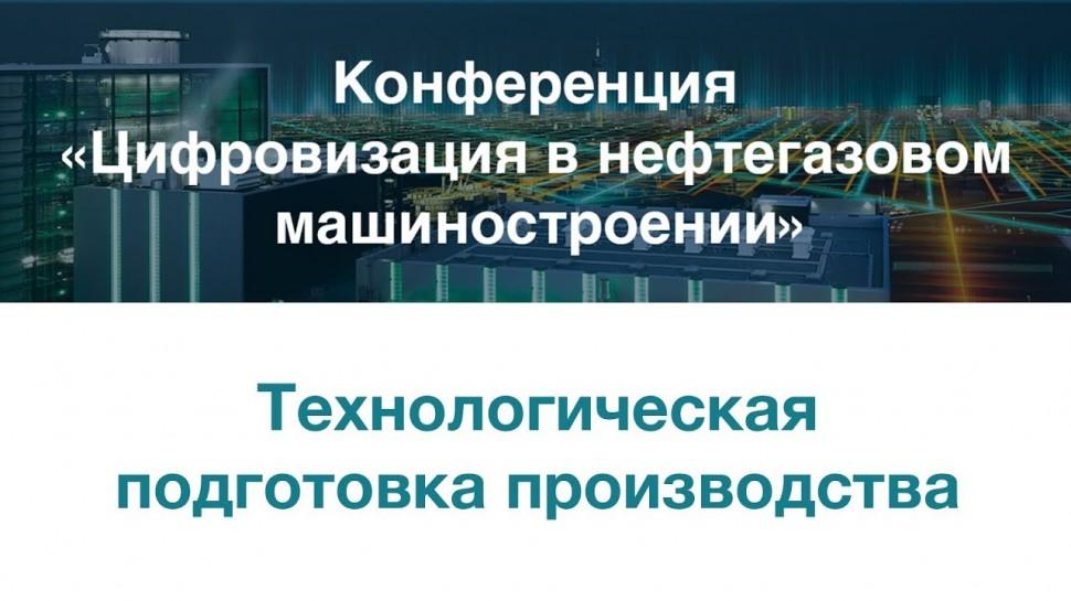 Цифровизация: Технологическая подготовка производства 04.04.2019 - видео