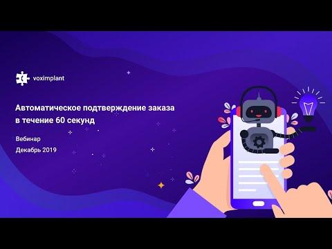 voximplant: Автоматическое подтверждение заказа в течение 60 секунд