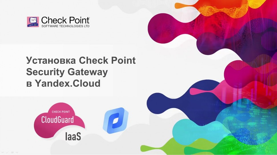 Check Point: обзор и установка CloudGuard IaaS Gateway в Yandex.Cloud