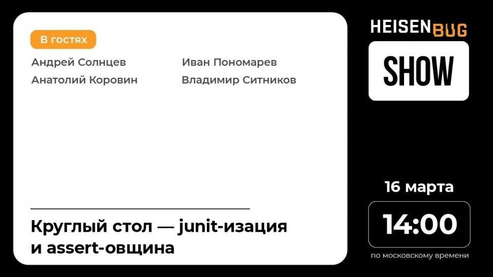 Heisenbug: Heisenbug Show / Круглый стол: junit-изация и assert-овщина // 16.03.2021 - видео