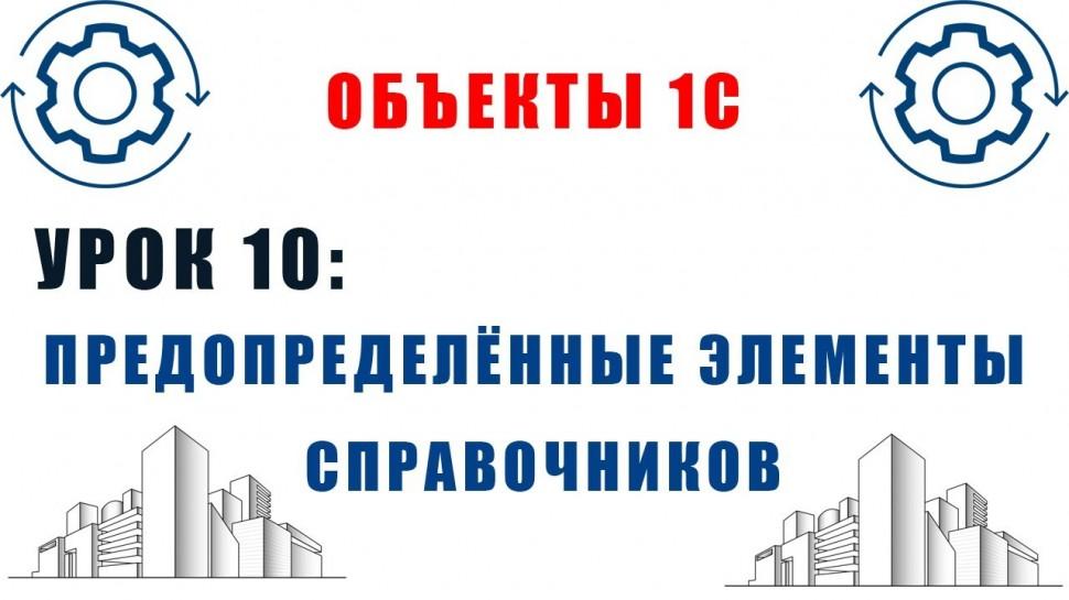Разработка 1С: Объекты 1С. Урок №10. Предопределённые элементы справочников - видео