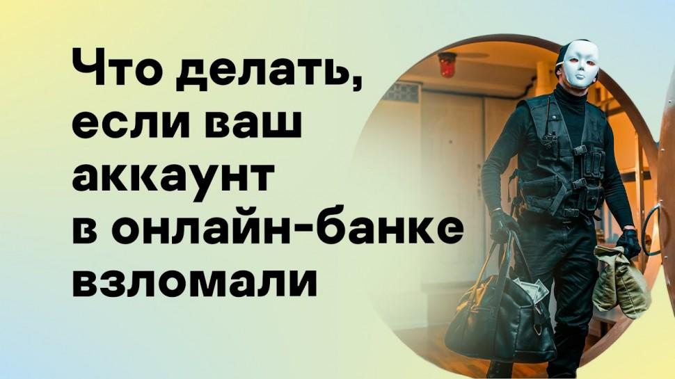 Kaspersky Russia: Что делать, если ваш аккаунт в онлайн-банке взломали - видео
