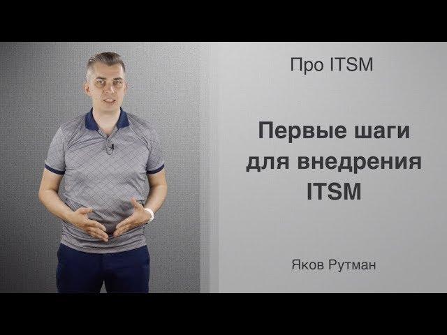 Про ITSM: Первые шаги для внедрения ITSM