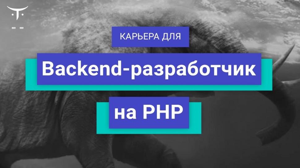 PHP: Вебинар Карьера для «Backend-разработчик на PHP» - видео