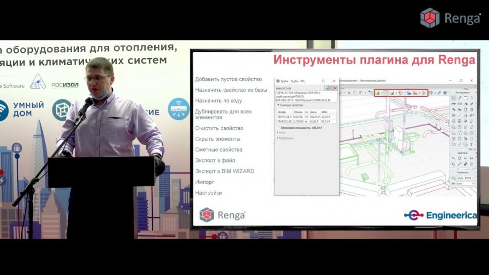 BIM: Расчеты сметной стоимости трубопроводных систем по BIM модели - видео