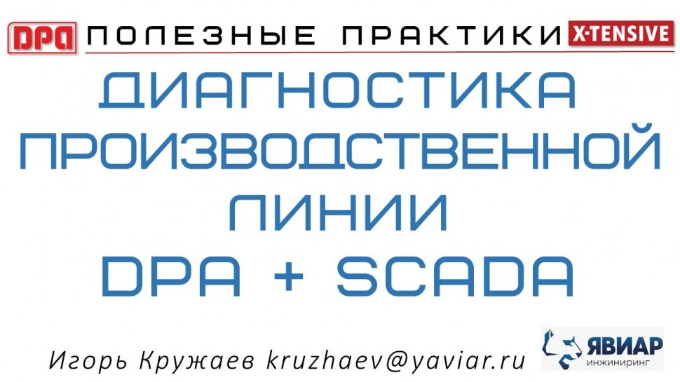 X-Tensive: 20200910 DPA 5 1 диагностика производственной линии DPA и SCADA 20200910