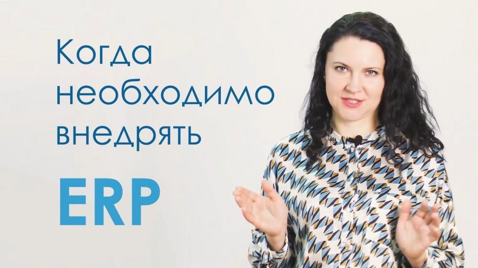 Formulasoft: когда необходимо внедрять ERP