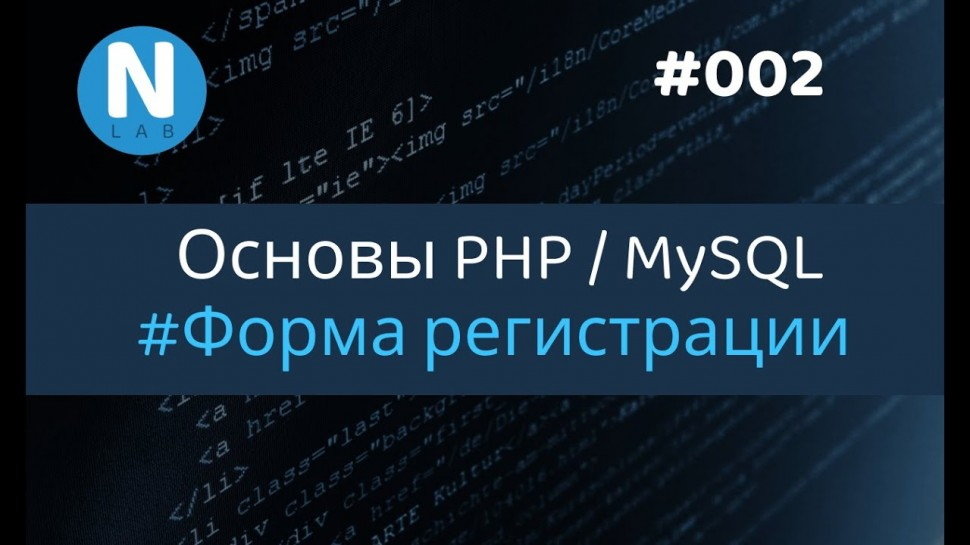 PHP: 002 - Форум с нуля | Регистрация | Основы PHP/MySQL для новичков - видео