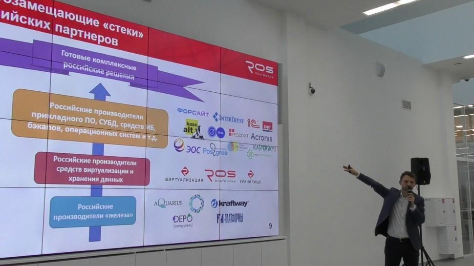 4CIO: ИТ Ассамблея — Владимир Рубанов