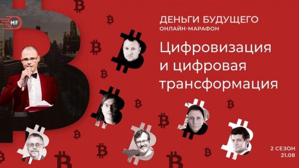 Цифровизация: Деньги Будущего. Сезон 2. Цифровизация и цифровая трансформация - видео