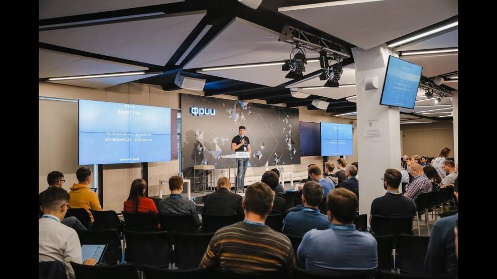 Конференция для IT-стартапов: ФРИИ Expert Day