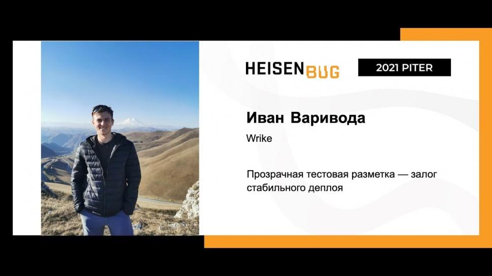 Heisenbug: Иван Варивода — Прозрачная тестовая разметка — залог стабильного деплоя - видео