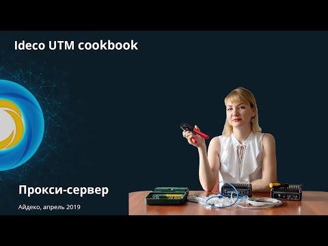 Айдеко: Ideco UTM Cookbook: фильтрующий прокси-сервер