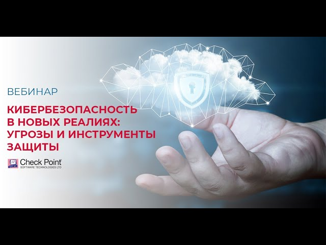 Кибербезопасность в новых реалиях: угрозы и инструменты защиты - видео
