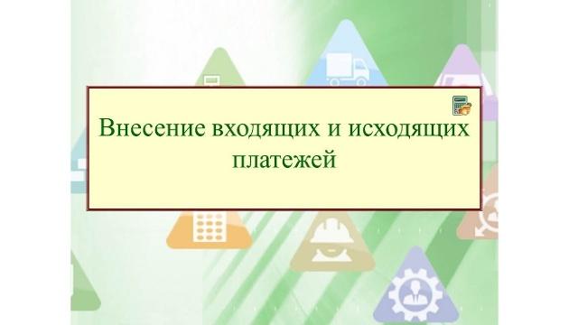 АЛТИУС СОФТ: Работа, ч. 9. Внесение входящих и исходящих платежей