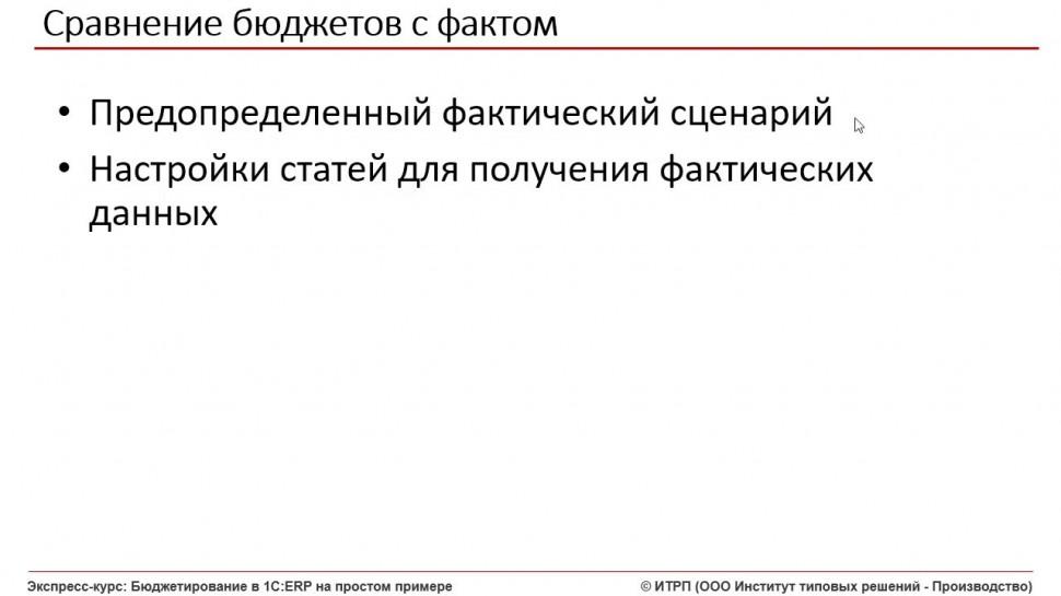 ИТРП: Бюджетирование в 1С:ERP. Ч.01.Урок 18. Сравнение бюджетов с фактом - видео