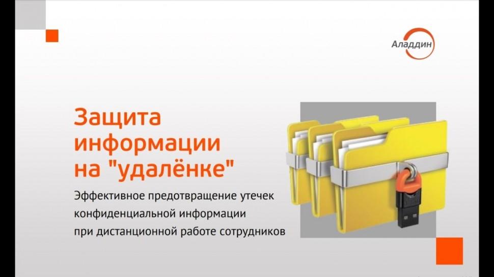 "Аладдин Р.Д.: Вебинар ""Защита информации на ""удалёнке"""