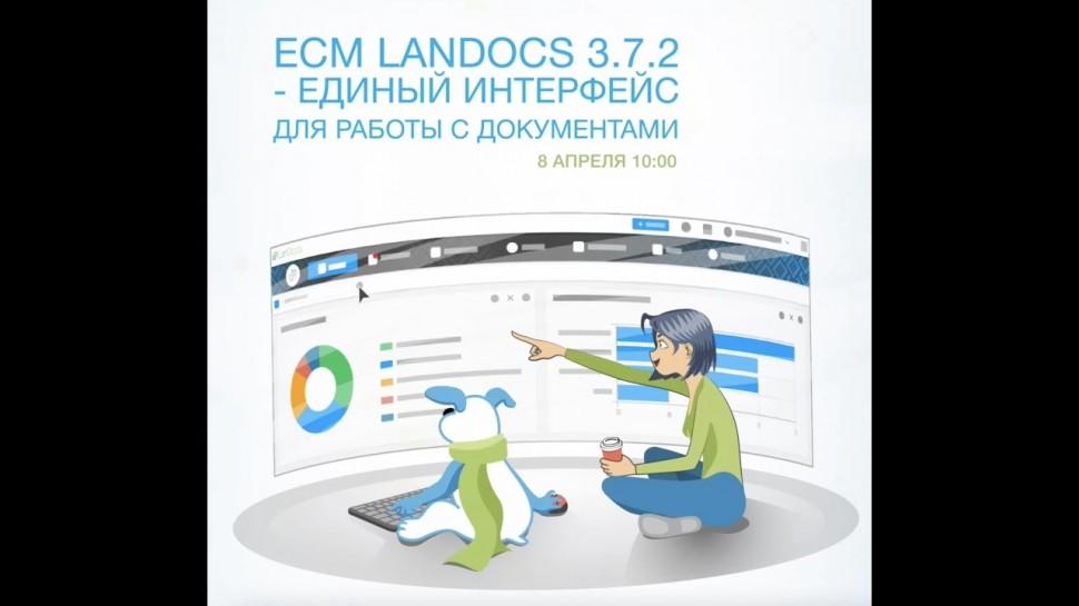 LanDocs LANIT: Онлайн-презентация «ECM LanDocs 3.7.2 - единый интерфейс для работы с документами»