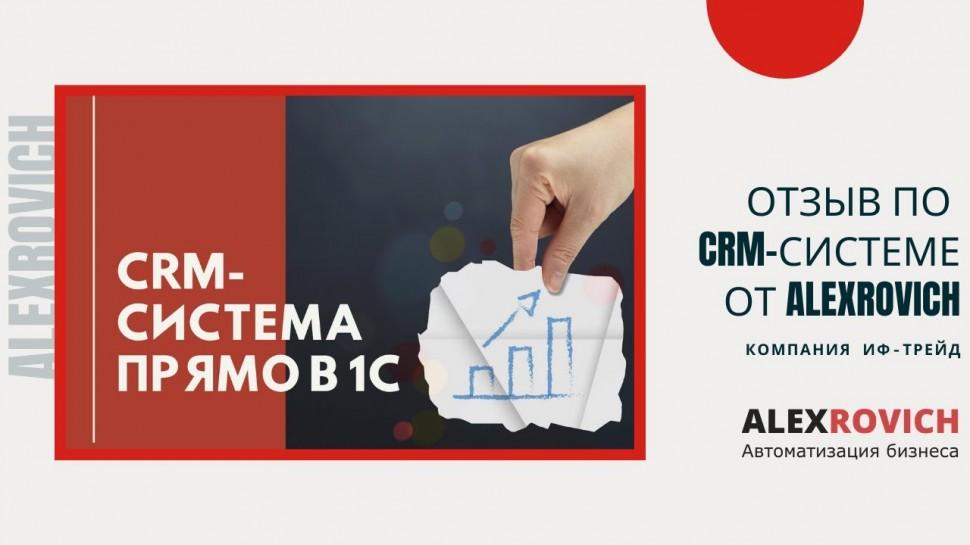Разработка 1С: Отзыв по CRM-системе от ALEXROVICH. Компания ИФ - видео