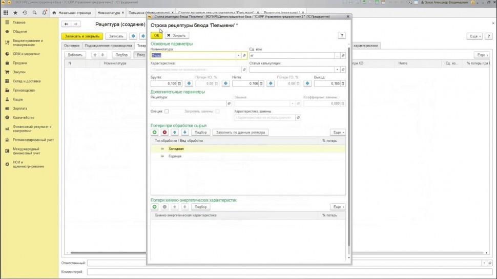 1С-Рарус: Рецептура с использованием полуфабрикатов в 1С:Общепит. Модуль для 1С:ERP и 1С:КА2