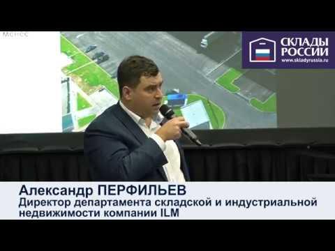SkladcomTV: Нужна ли новая классификация складов на рынке России? Дискуссия на форуме СКЛАДЫ РОССИИ
