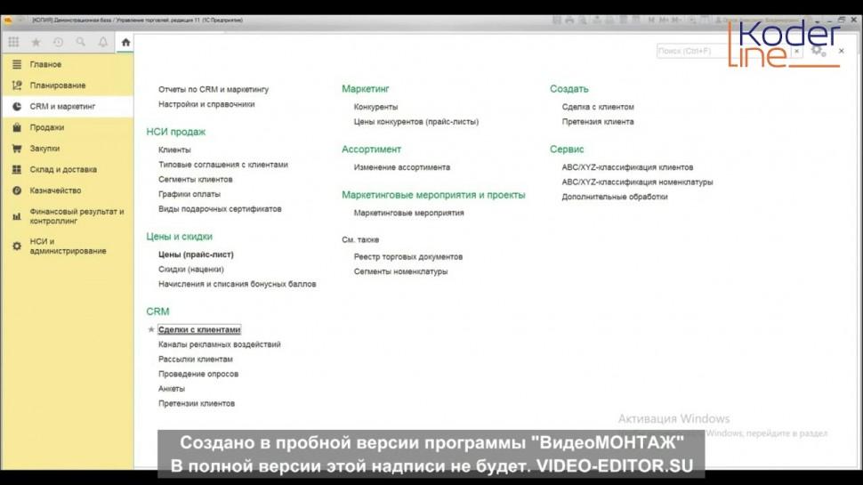 Компания «Кодерлайн»: вебинар «Блок CRM в программе 1С:Управление Торговлей 11»