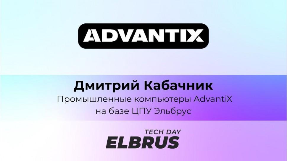 Elbrus Tech Day: Промышленные компьютеры AdvantiX на базе ЦПУ Эльбрус - видео