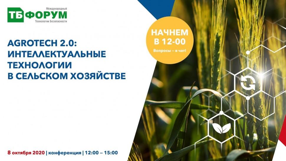 AgroTech 2.0: интеллектуальные технологии в сельском хозяйстве. 8 октября 2020 - вид