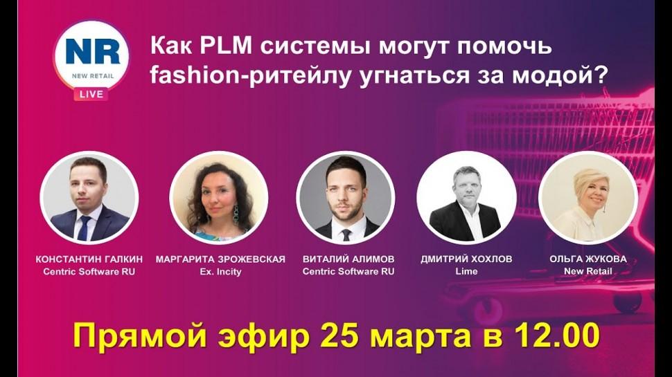 PLM: NR LIVE: Могут ли системы PLM помочь fashion-ритейлу угнаться за модой? - видео