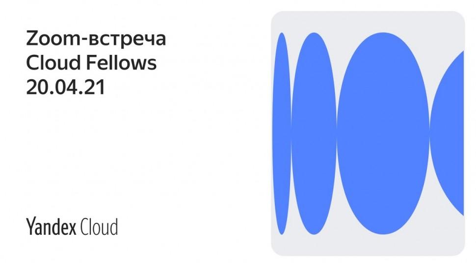 Yandex.Cloud: Zoom-встреча Cloud Fellows 20.04.21 - видео