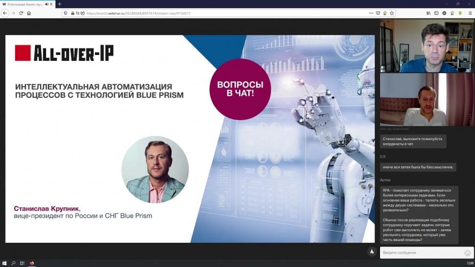 RPA: Роботизация бизнес-процессов для цифровой трансформации - видео