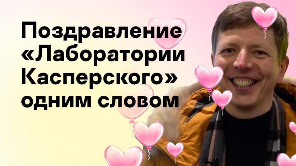 Kaspersky Russia: Поздравление «Лаборатории Касперского» одним словом - видео