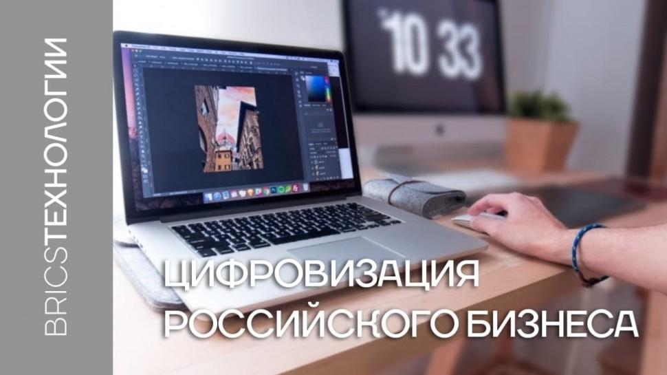 Цифровизация: Цифровизация российского бизнеса - видео