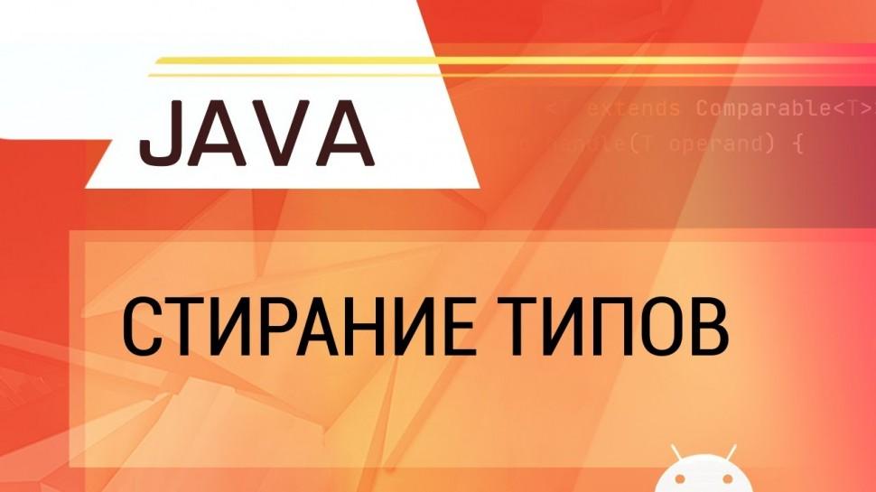 J: Java. Стирание типов. - видео