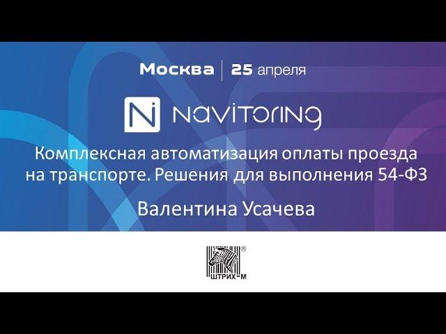 НАВИТОРИНГ-2019: Комплексная автоматизация оплаты проезда на транспорте - Валентина Усачева