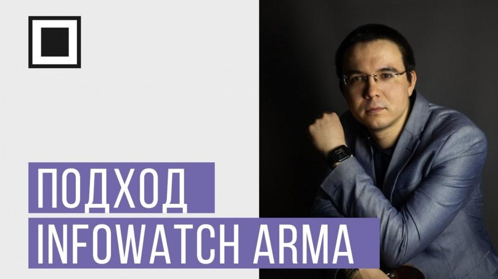 Код ИБ: Анализ защищенности ИТ инфраструктуры: подход InfoWatch ARMA - видео Полосатый ИНФОБЕЗ