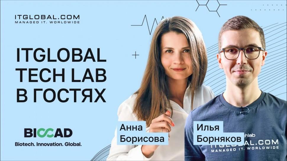 ITGLOBAL: #TechLab в гостях у Biocad: узнаем, как применяются технологии Cisco - видео
