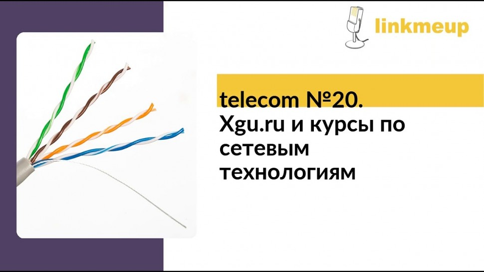 telecom №20: Xgu.ru и курсы по сетевым технологиям - видео