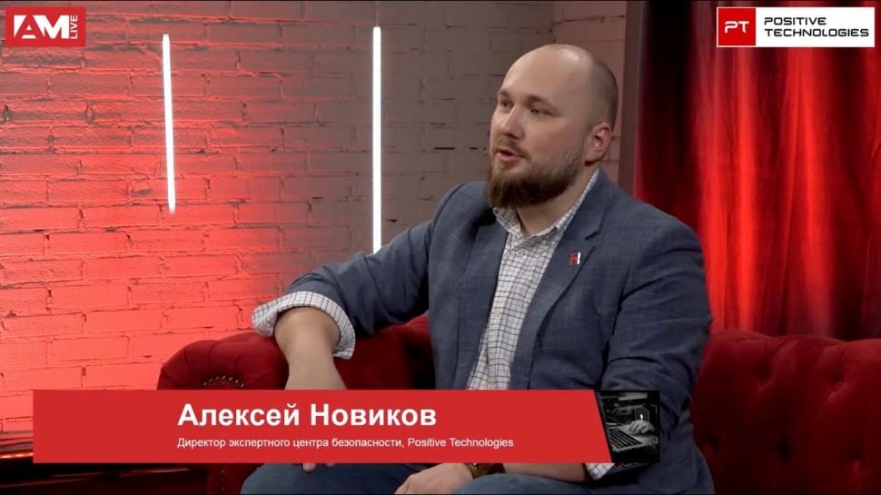 Алексей Новиков, Positive Technologies: о роли Threat Hunting, инструментах и поиске сотрудников