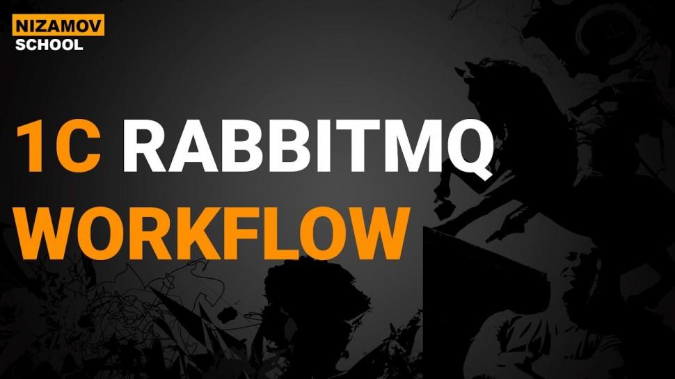 Разработка 1С: 1С RABBITMQ. WORKFLOW - видео