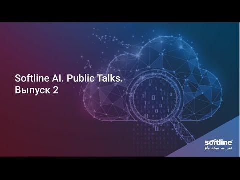 Softline AI: Public Talks. Выпуск 3