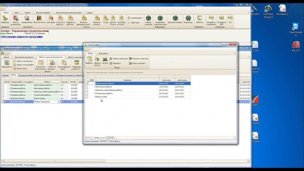 АЛТИУС: Зависимости работ в программе АЛТИУС - Управление строительством - видео